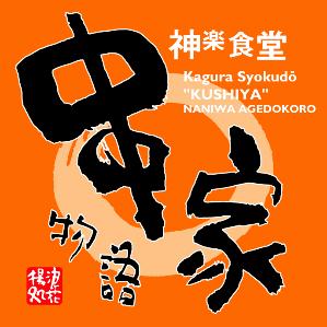 串家物語ロゴ