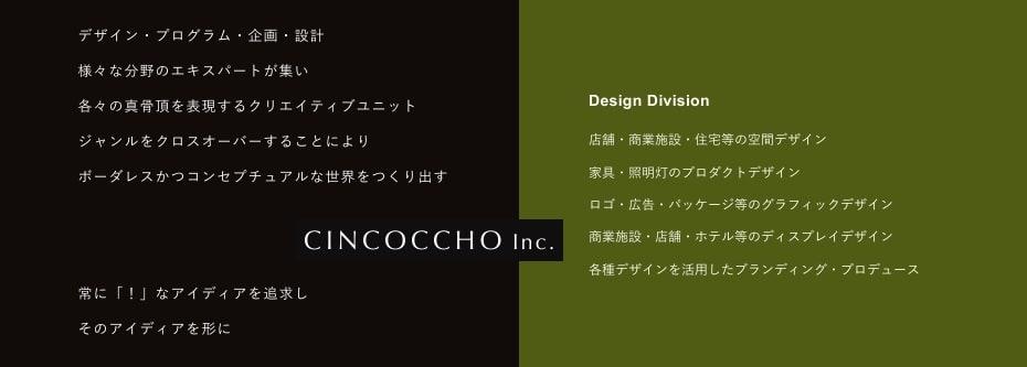 CINCOCCHOとは